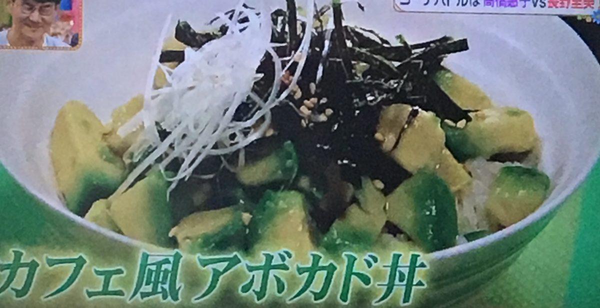 アボカド丼&つけダレ