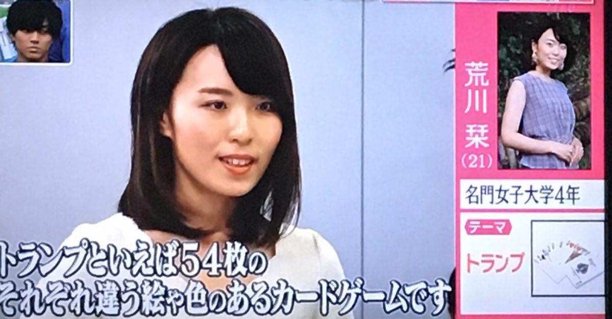 荒川栞さん