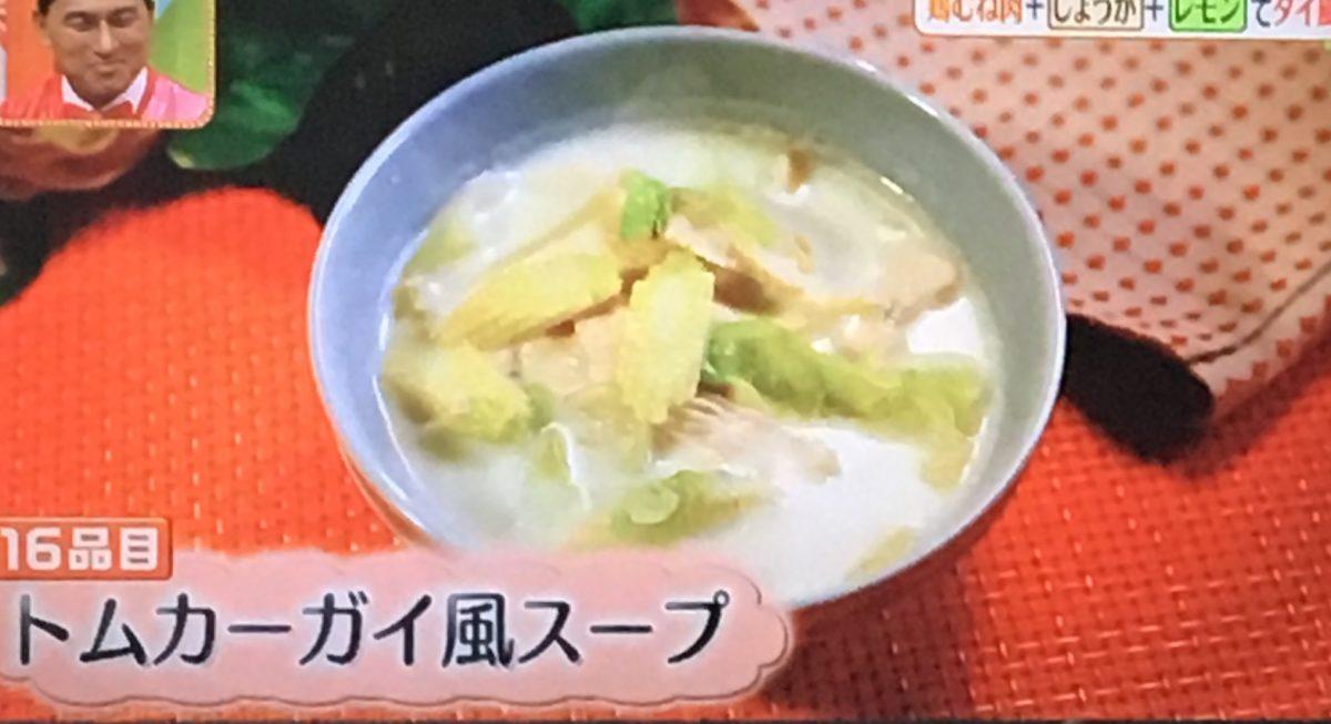 トムカーガイ風スープ