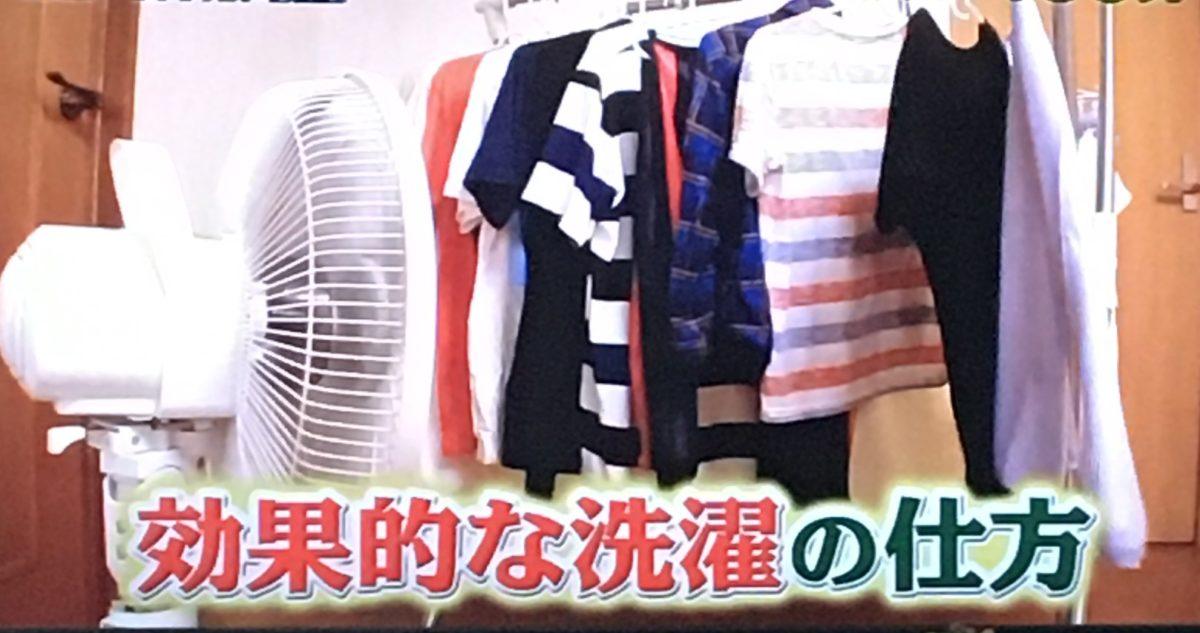 洗濯物の効果的な干し方