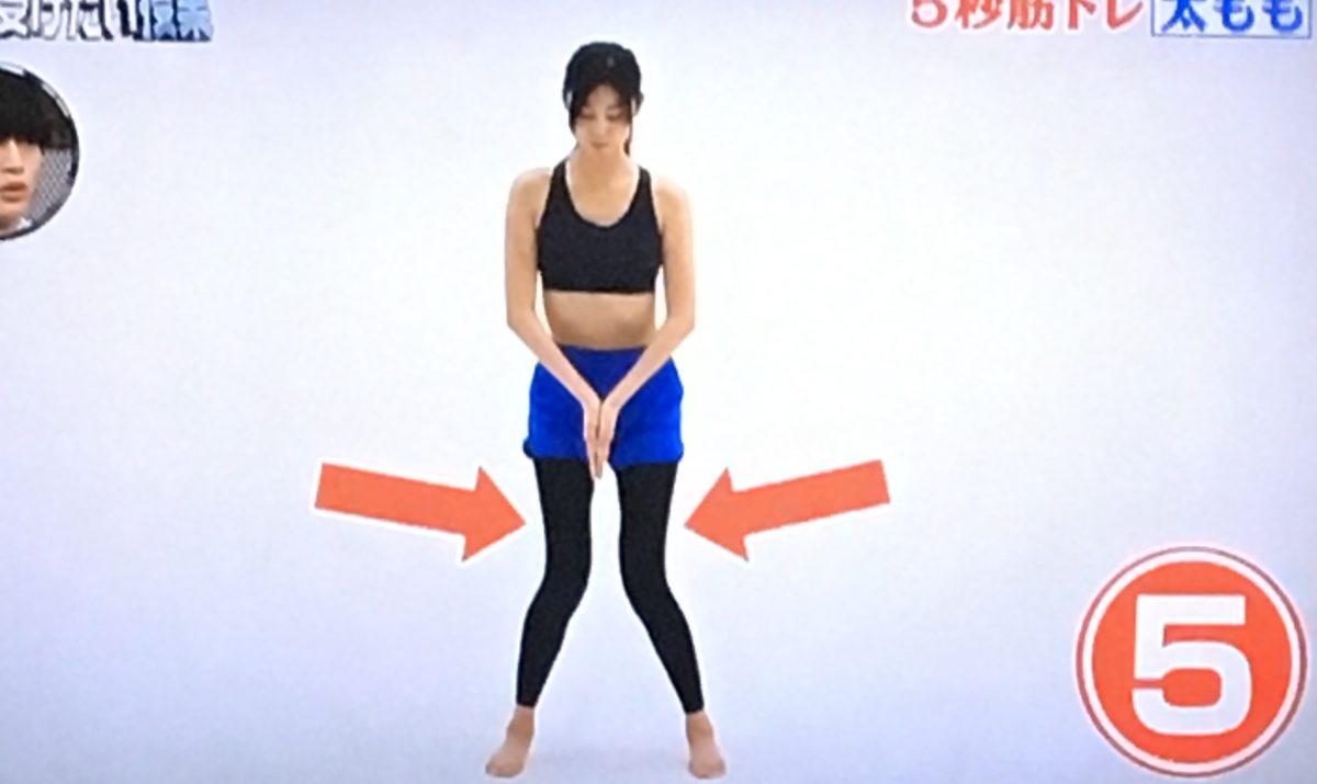 太ももを鍛える5秒筋トレのやり方2
