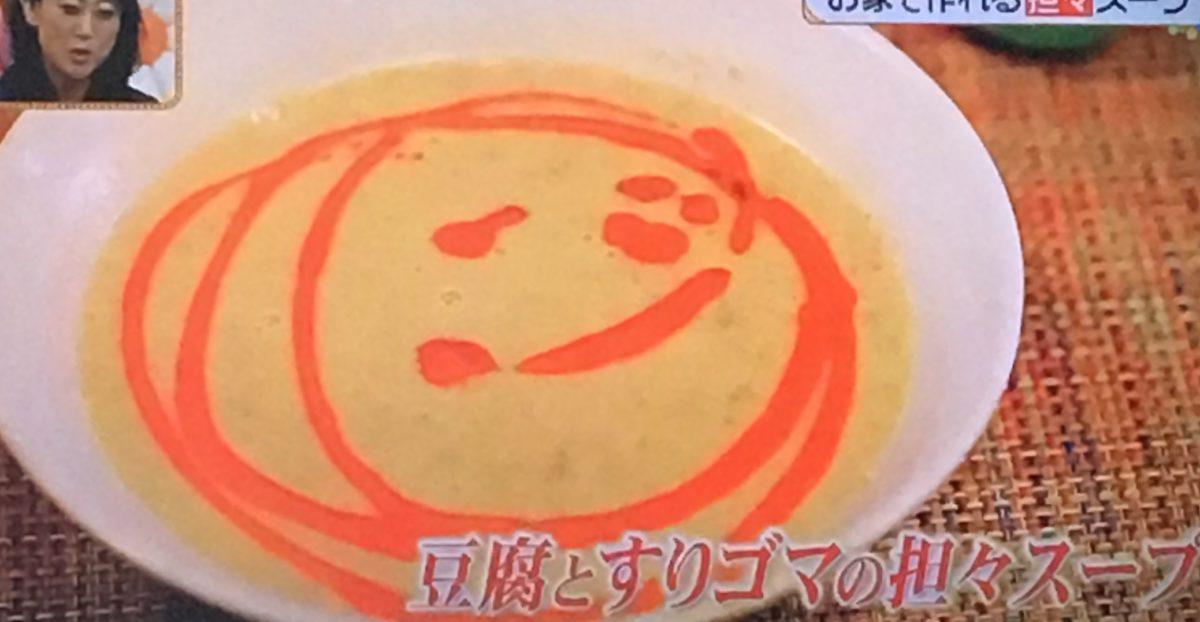 豆腐の坦々スープ