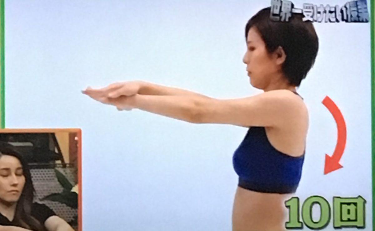 腕クロス体操のやり方