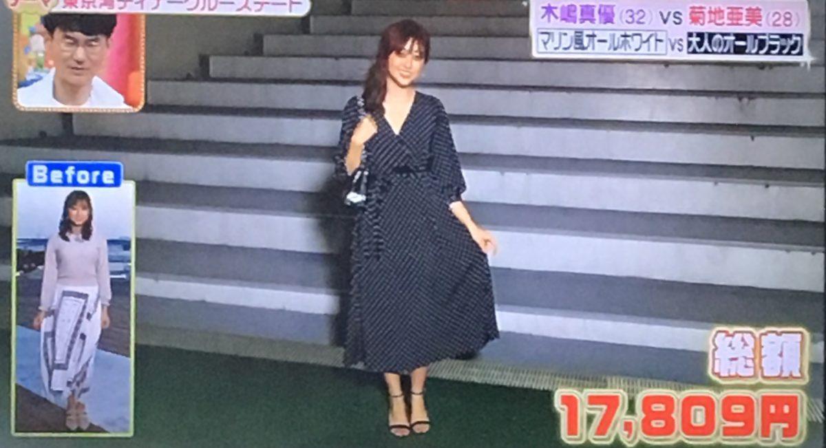 菊地 亜美 ヒルナンデス