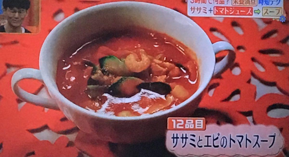 ササミとエビのトマトスープ