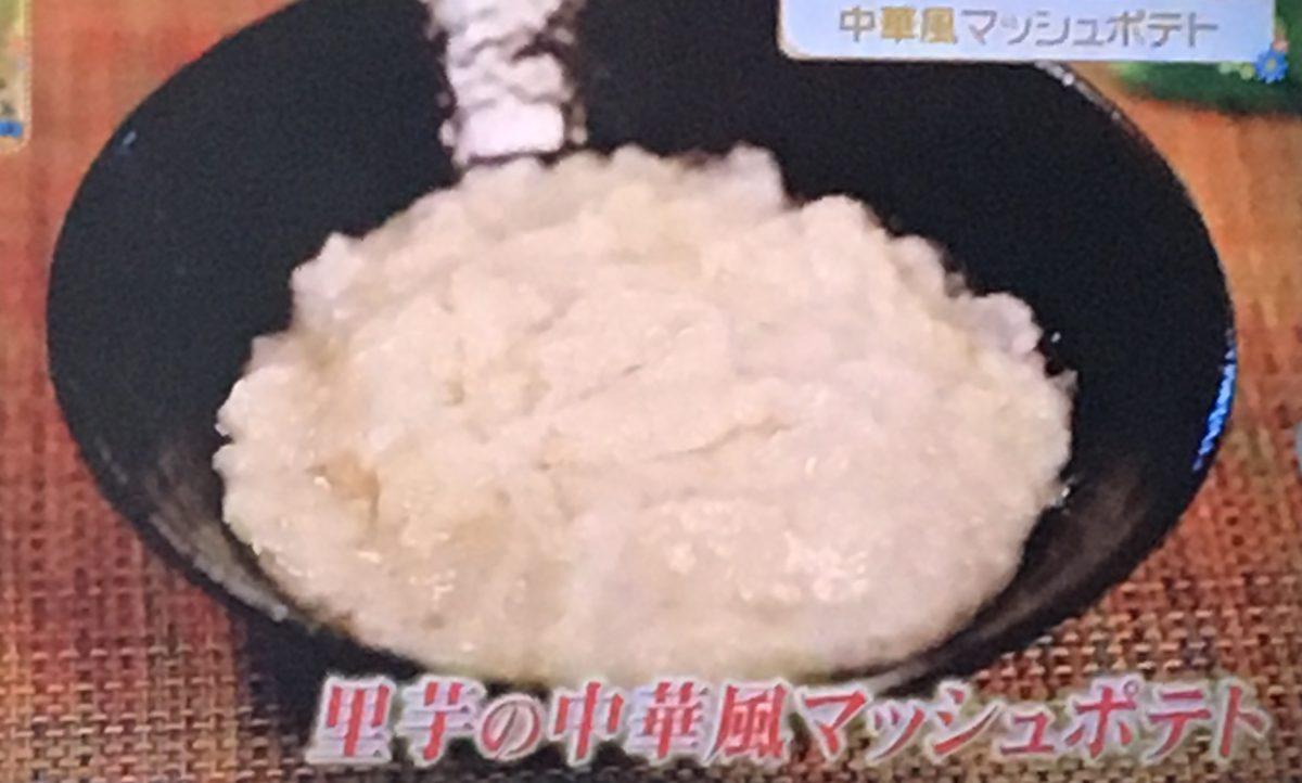 里芋の中華風マッシュポテト