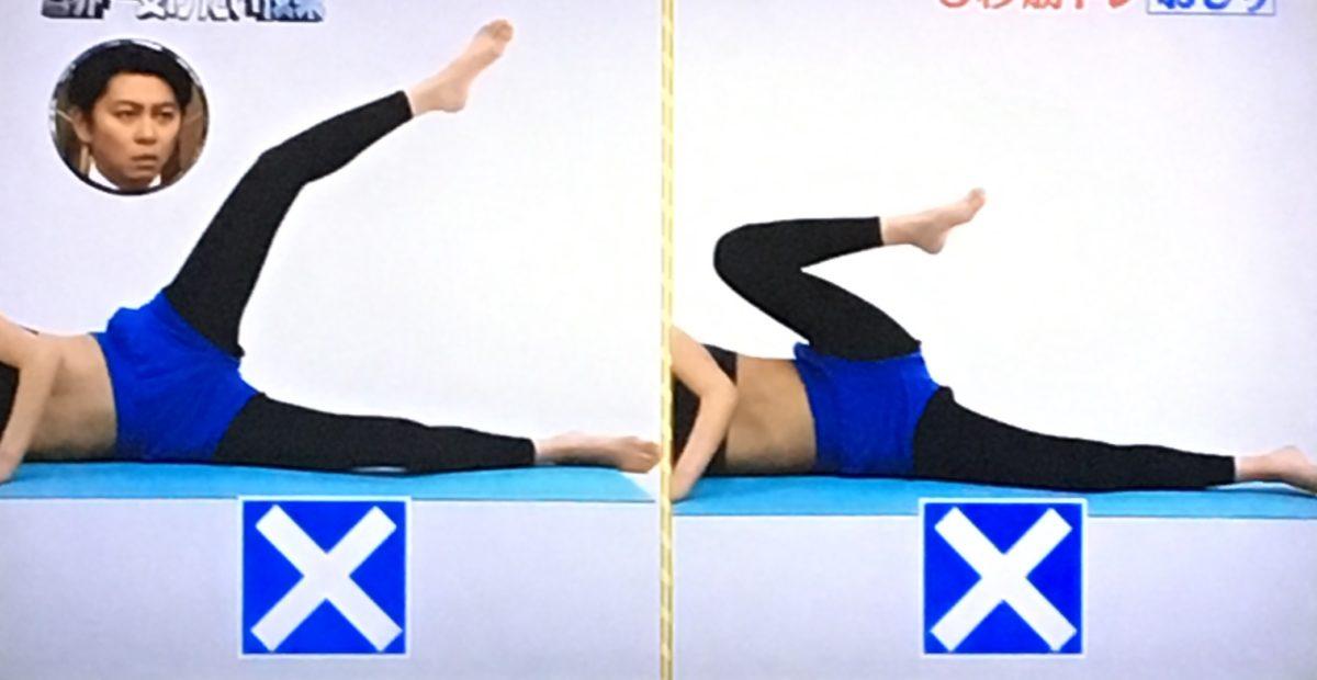 お尻を鍛える5秒筋トレのやり方4