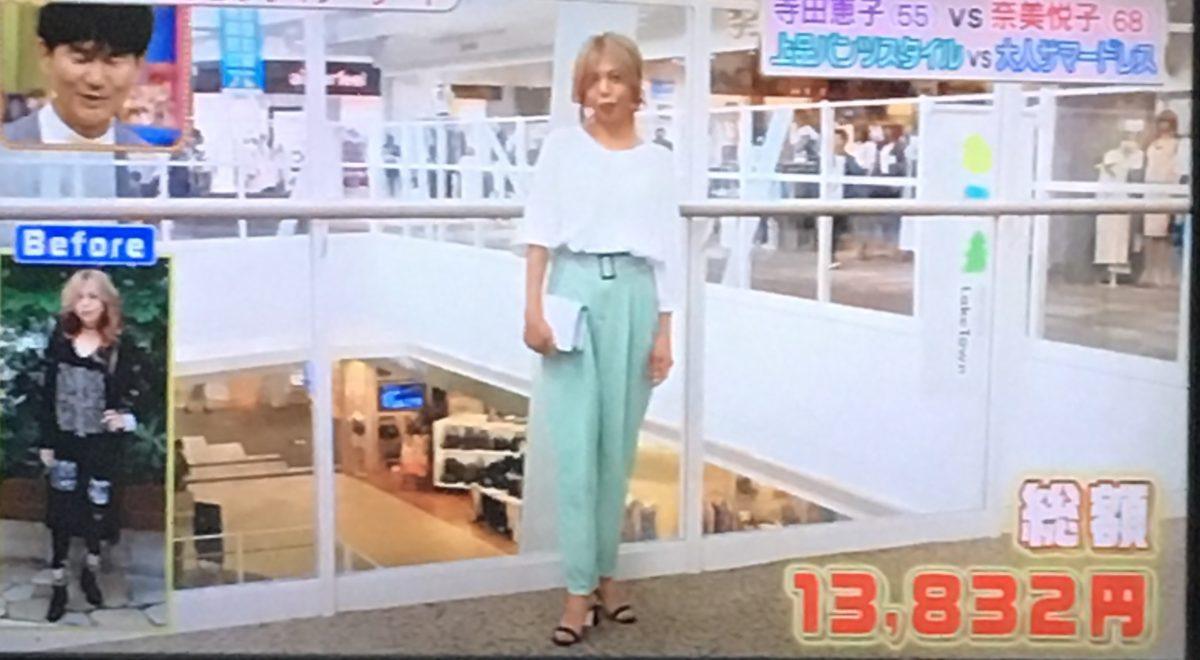 寺田恵子のコーデ