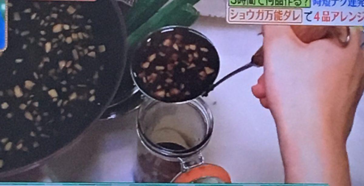 生姜のたれ