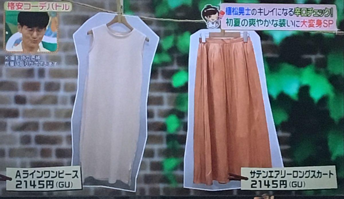 植松さんのファッションチェック2人目ー1
