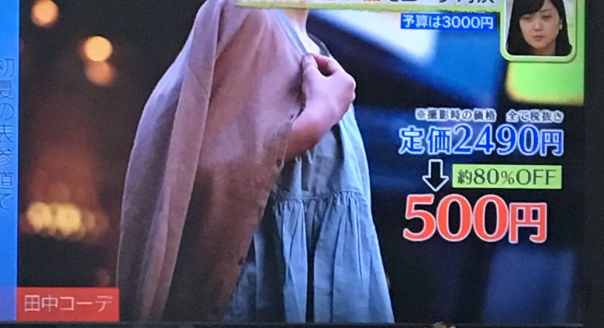 田中亜希子のカーディガン