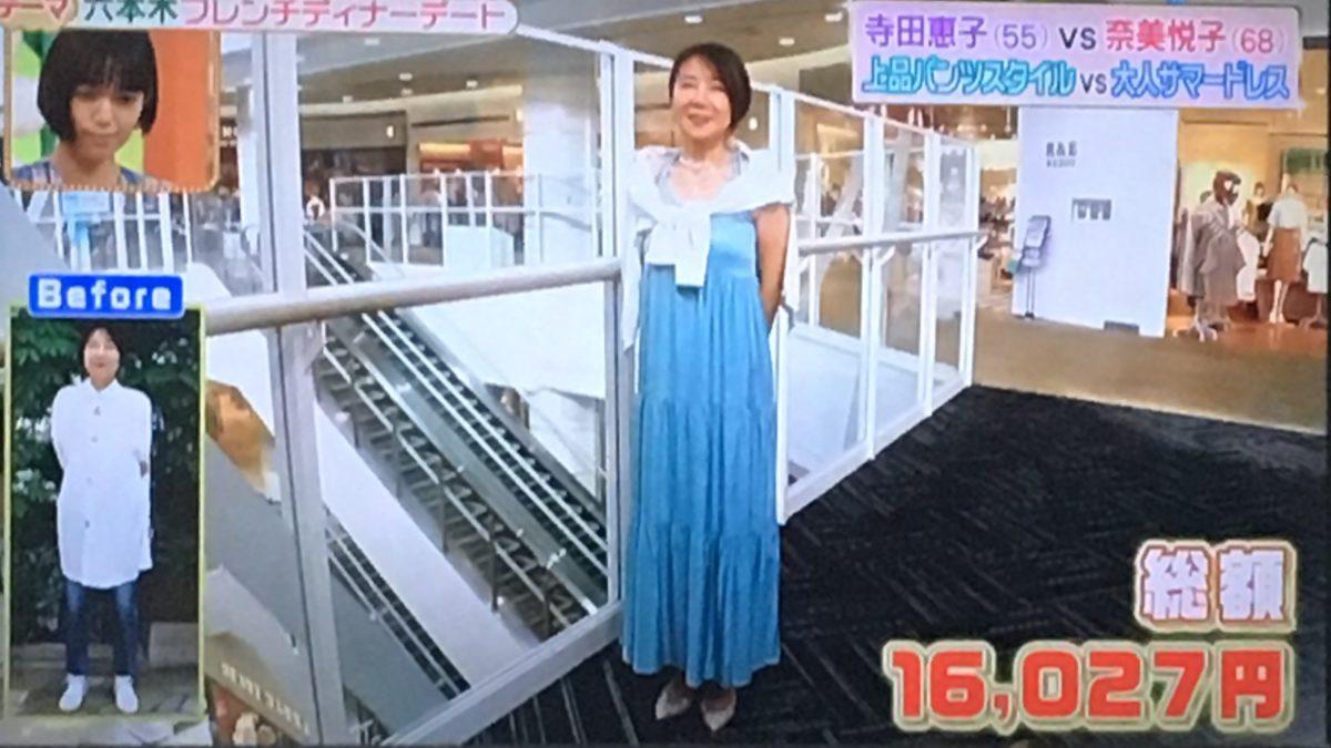 奈美悦子のコーデ