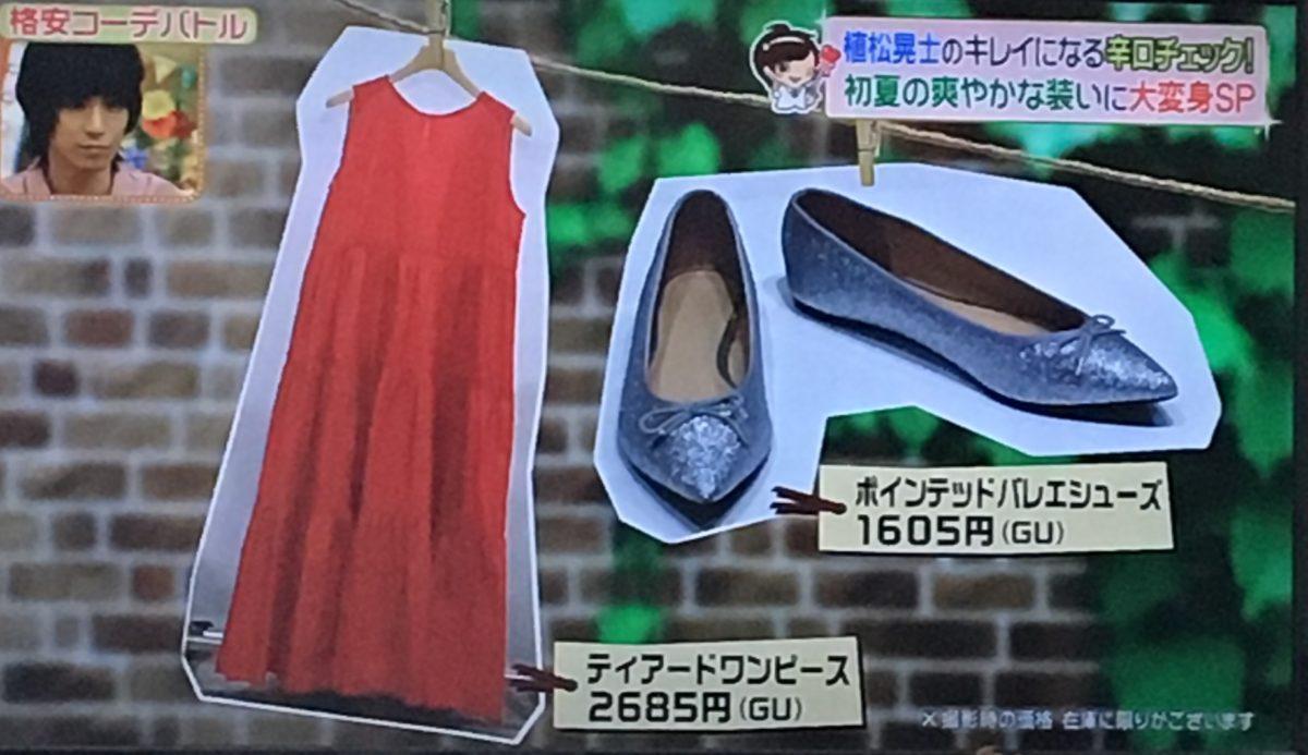 植松さんのファッションチェック1人目ー1