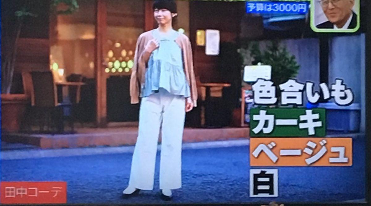 田中亜希子のコーデ