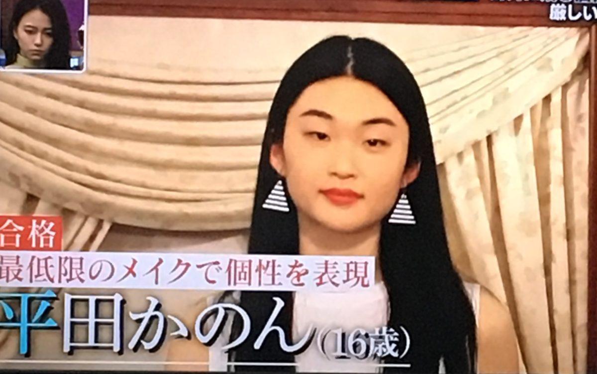 平田かのん