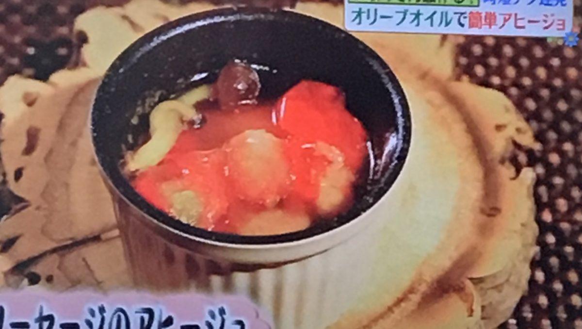 トマトとソーセージのアヒージョ
