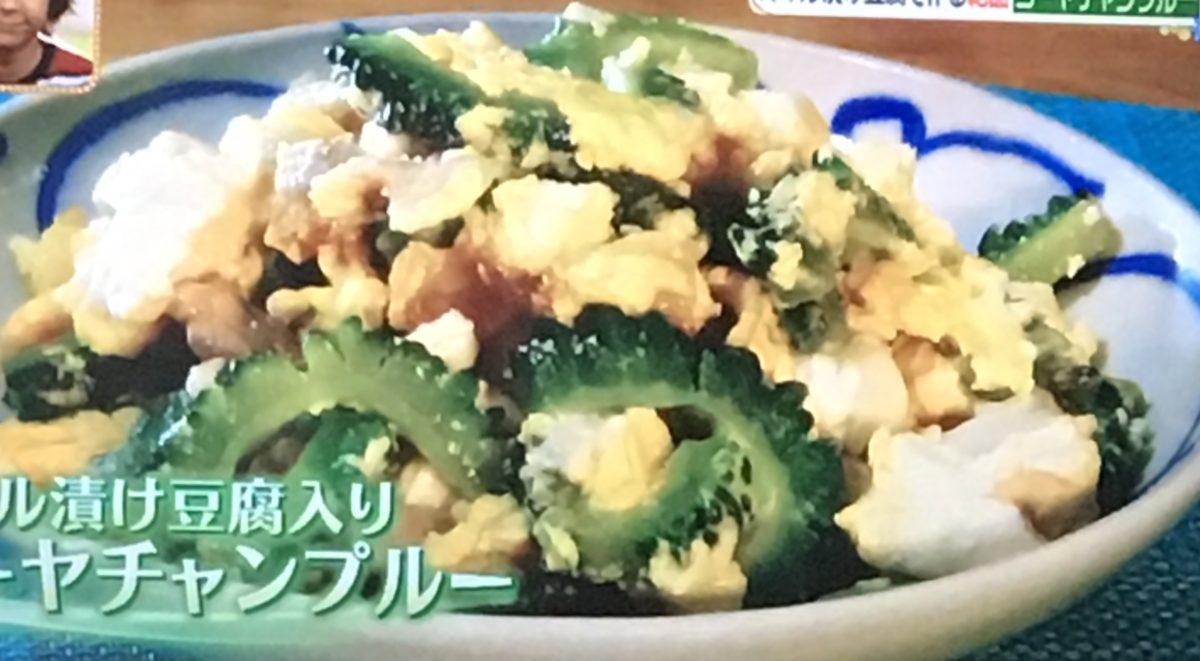 豆腐のゴーヤチャンプルー