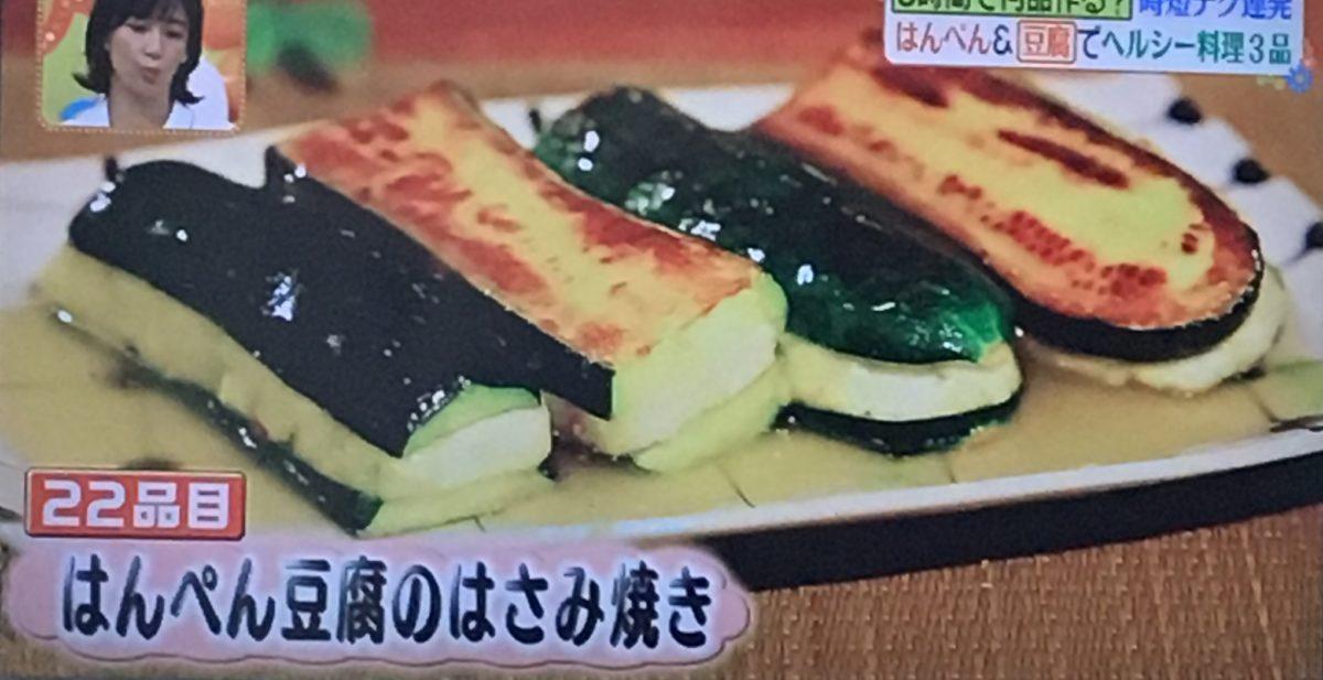 はんぺん豆腐のはさみ焼き