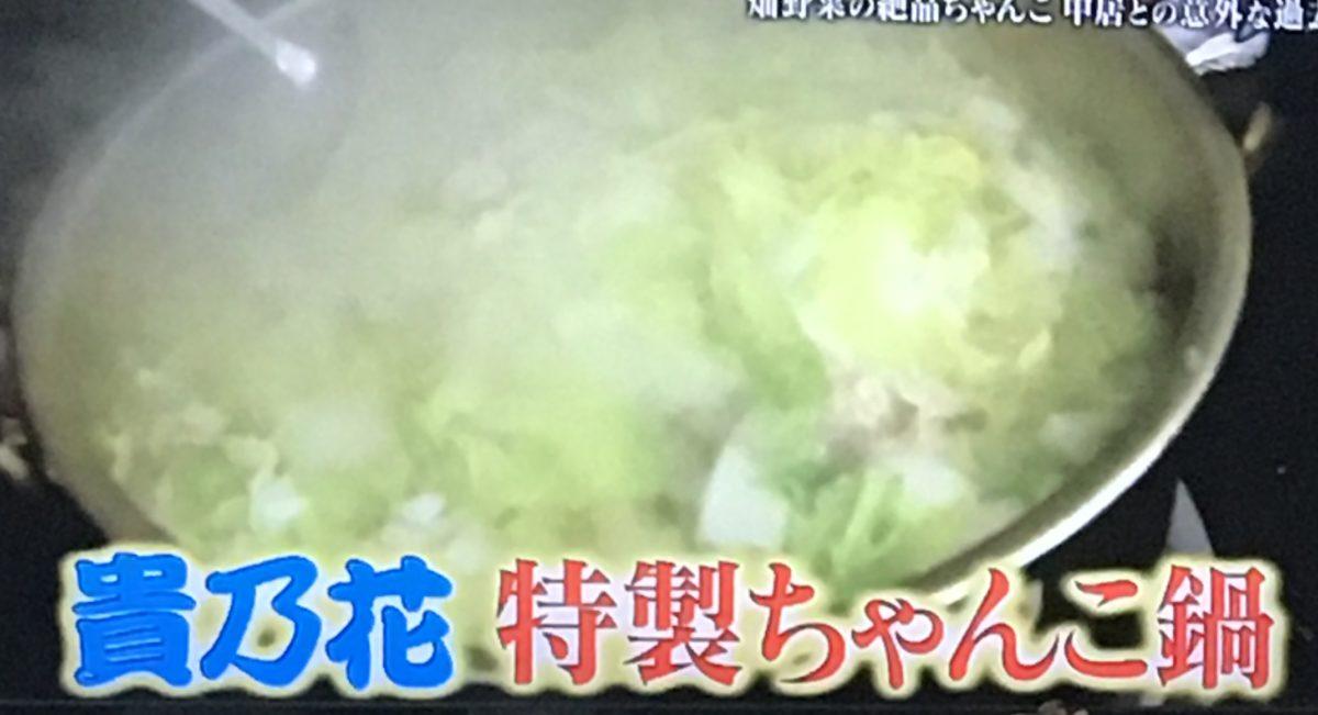 貴乃花ちゃんこ鍋