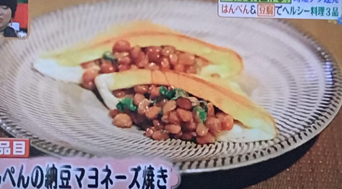 はんぺんの納豆マヨネーズ巻き