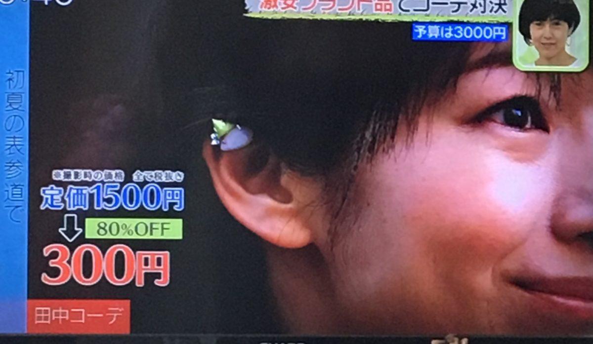 田中亜希子のイヤリング