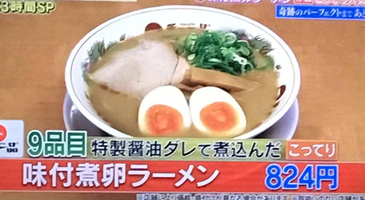 味付煮卵ラーメン
