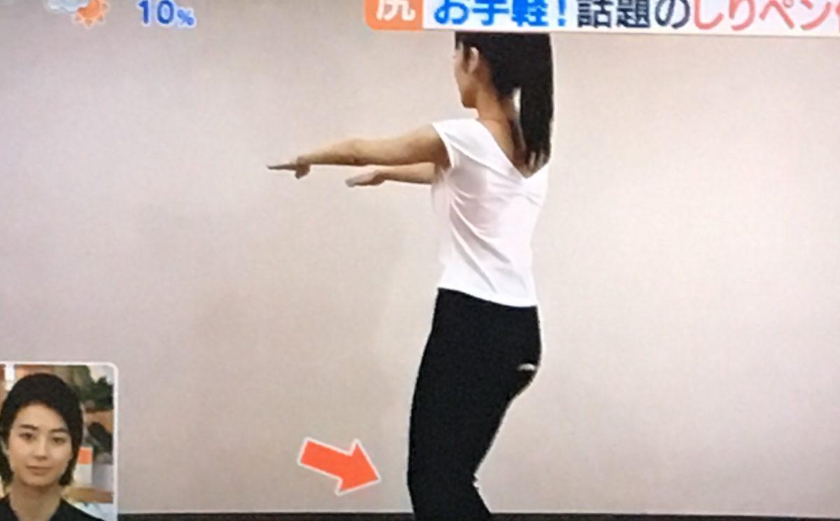 しりペン体操のやり方2