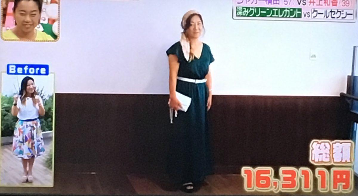 ジャガー横田さんのコーデ