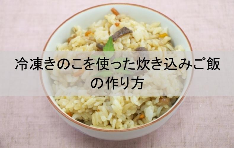 冷凍きのこ炊き込みご飯