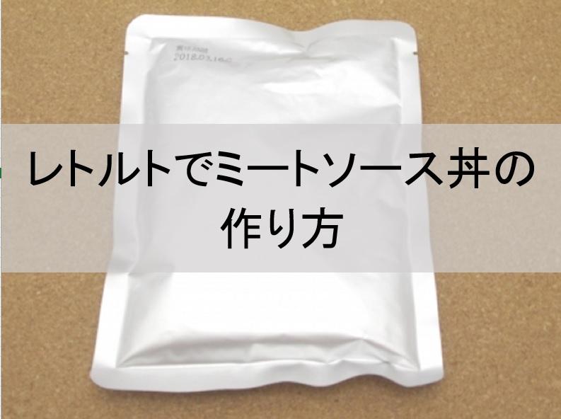 ミートソース丼
