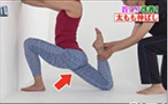 太もも伸ばしのやり方2