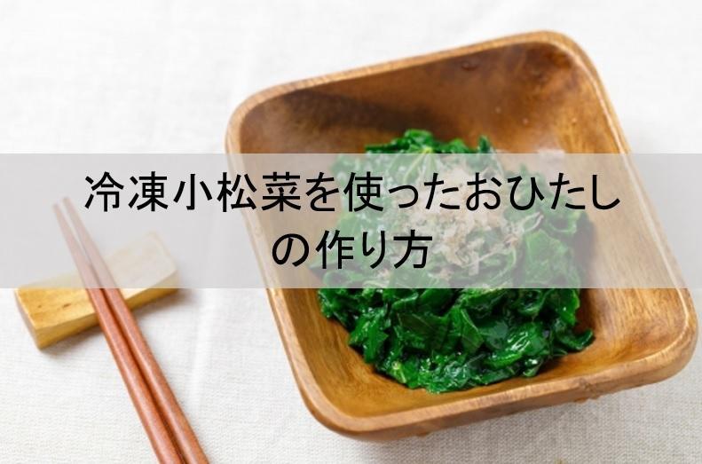 冷凍小松菜のおひたし