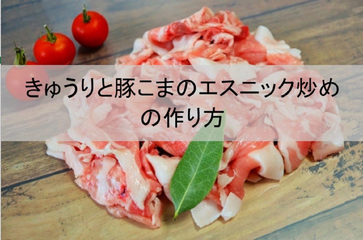 きゅうりと豚こまのエスニック炒め