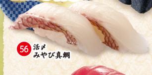 活〆みやび鯛
