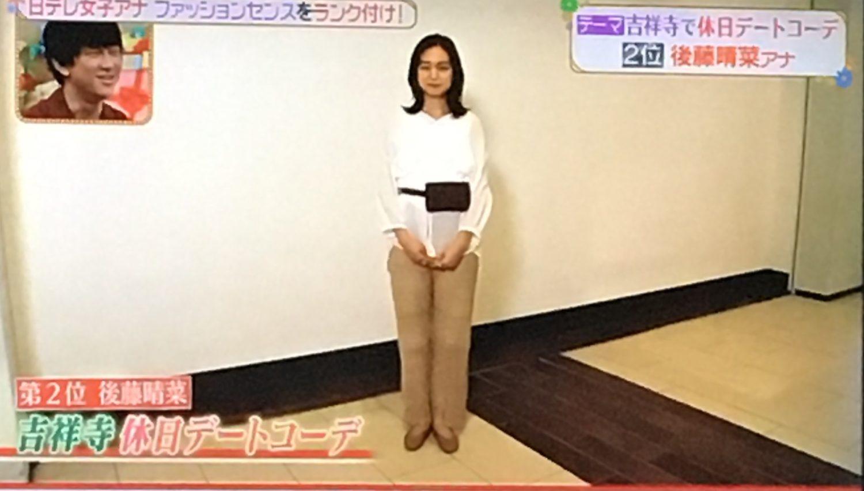 後藤晴菜のコーデ