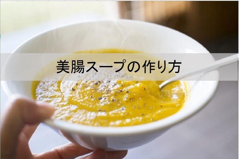 美腸スープの作り方