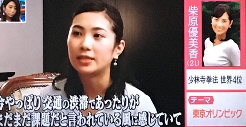柴原優美香さん