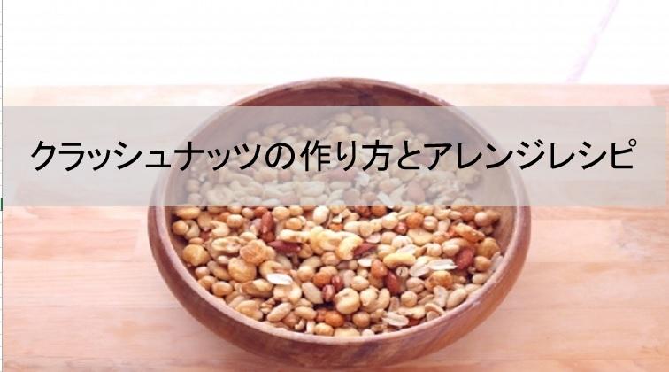 クラッシュナッツ