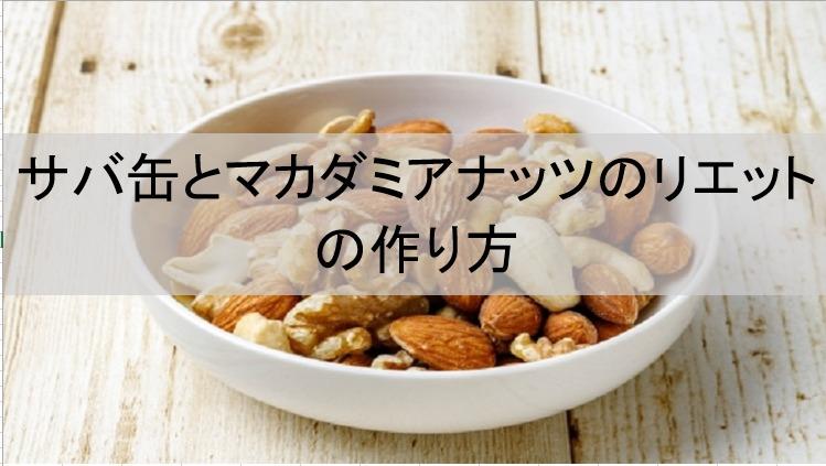 サバ缶とマカダミアナッツのリエット