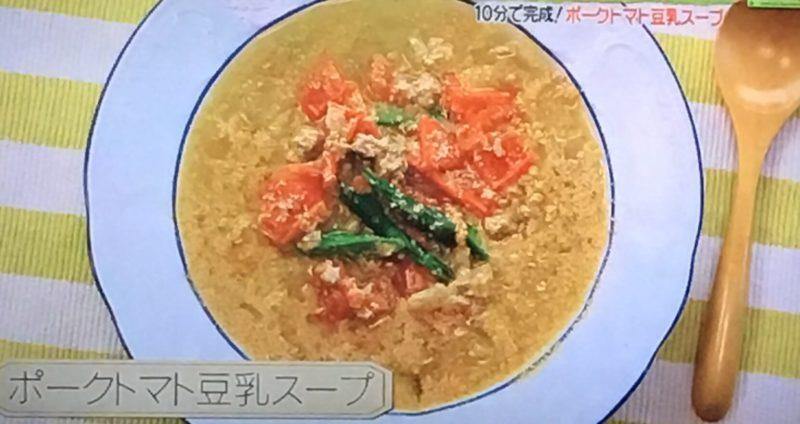 ポークトマト豆乳スープ