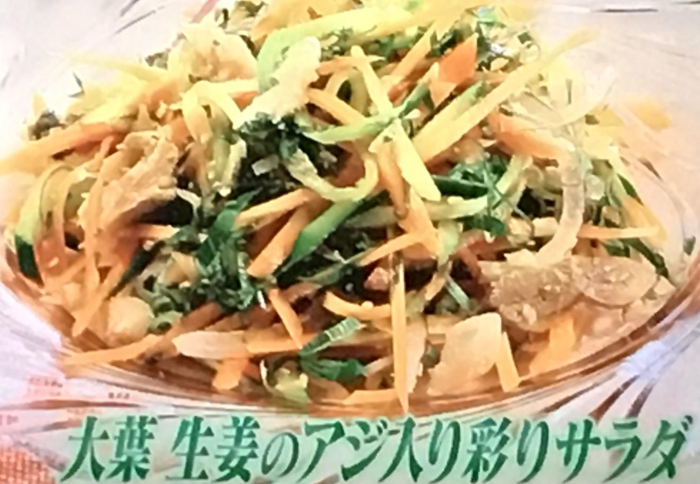 大葉生姜のアジ入り彩りサラダ