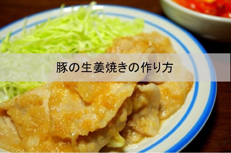 めんつゆで作る豚の生姜焼き
