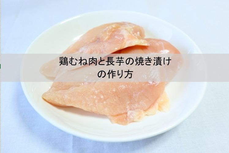 鶏むね肉と長芋の焼き漬け