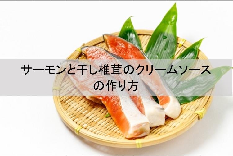 サーモンと干し椎茸のクリームソース