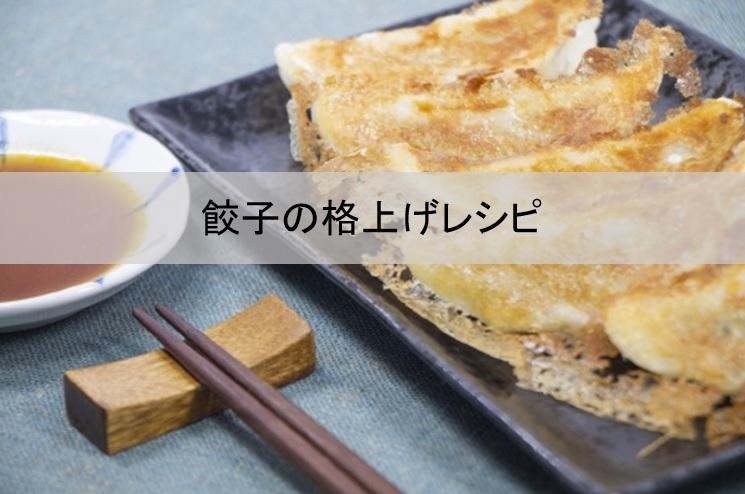 餃子の格上げレシピ