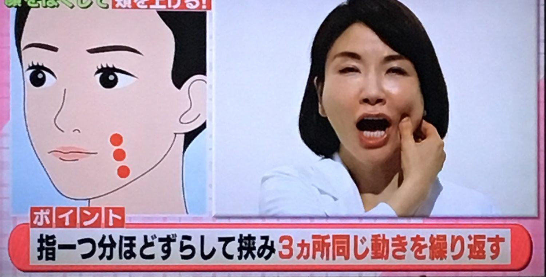 頬のマッサージのやり方