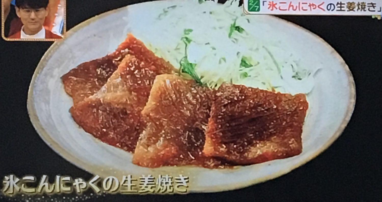 氷こんにゃくの生姜焼き