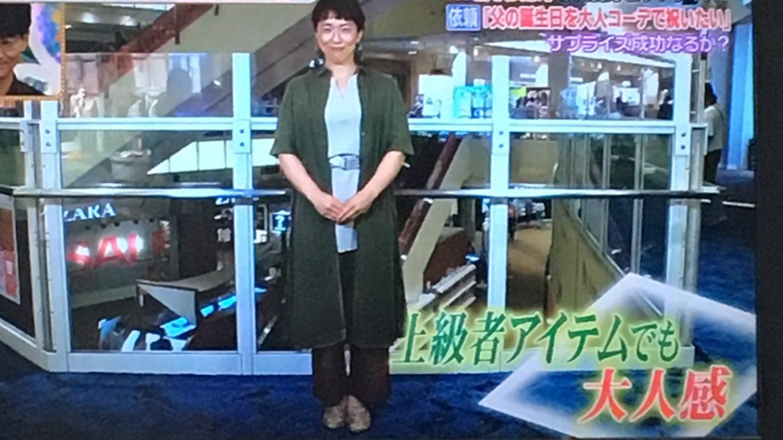 浜口京子のコーデ