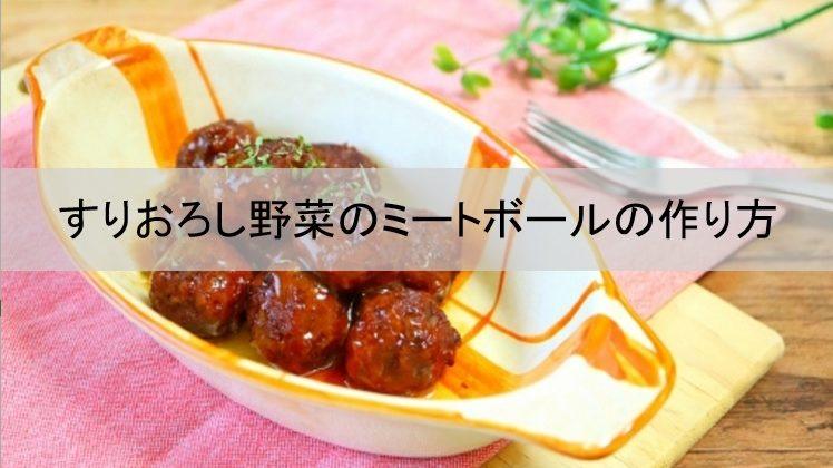 すりおろし野菜のミートボールのレシピ
