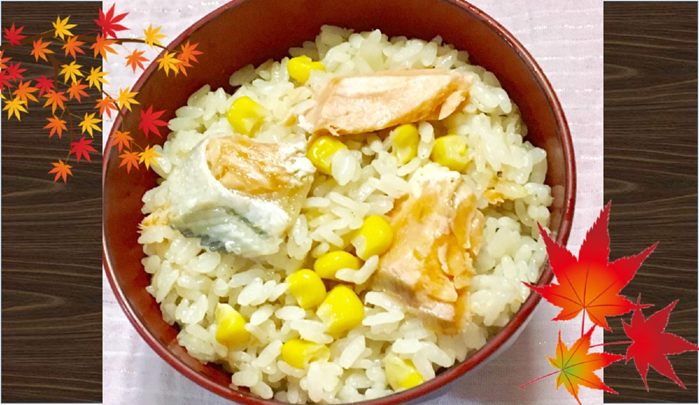秋鮭コーンのバター炊き込みご飯
